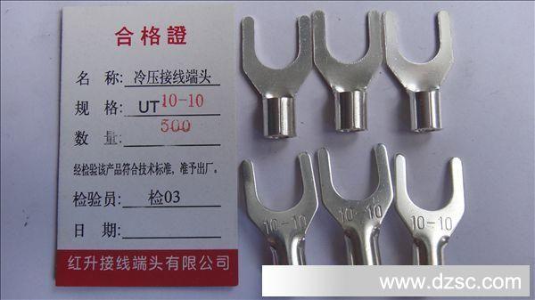 冷压接线端子/接线端头/叉形裸端头 ut10-10 500只/包 实物拍摄