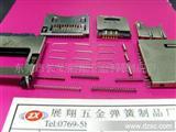 手机SIM卡座弹簧/拉杆(图)