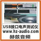 CLIO/SOUNDCHECK/DAAS/LMS电声测试仪,扬声器喇叭测试仪,耳机麦克风测试仪