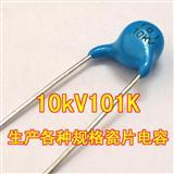 高压瓷介瓷片电容 10kV101K 圆板型带导线陶瓷电容器