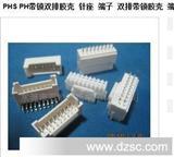 *PHS PH带锁双排针座 胶壳 端子 连接器 接插件