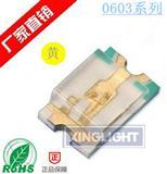 SMDLED0603黄 贴片发光二极管0603黄发光二极管0603黄