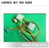大四P 端子胶壳线材 风扇线材 连接器 接插件'