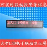 大型LED电子显示屏,可实时联动显示报警主机布、撤防信息