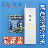 无线水泵控制器