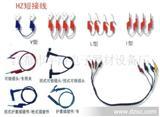 江都市宇涛电子厂专业生产电力短接线 短路线  测试线 测试钳