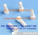KX-C2耐高温闭端端子94V-0