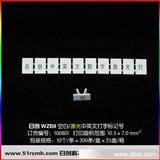 日创 WZB8菲尼克斯端子标记号 激光标记号 满箱包邮