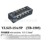 TB式接线端子/带盖端子座/东莞连接器端子
