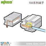 万可WAGO接线端子/733-103端子(原装/代替)