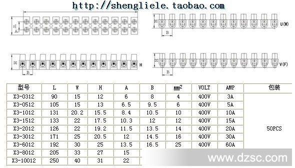 接线端子排规格型号