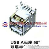 USB A母座90°双层半包双弹片|USB插座插头|Mini usb|迷你usb