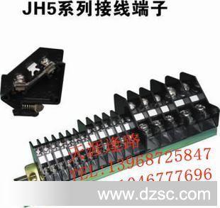 jh5系列组合接线端子 jh5-2.5平方组合式接线板 接线排连接器现货