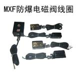 EM551090防爆线圈、EM551091、防爆电磁阀线圈