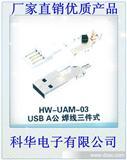 【深圳】HW-UAM  USB A公焊线三件式 USB公头 连接器