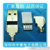 中意电子厂低价销售USB插头 a公直板三件式连接器