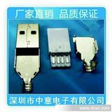 深圳中意电子厂专业生产USB A公三件套 31mm焊线连接器