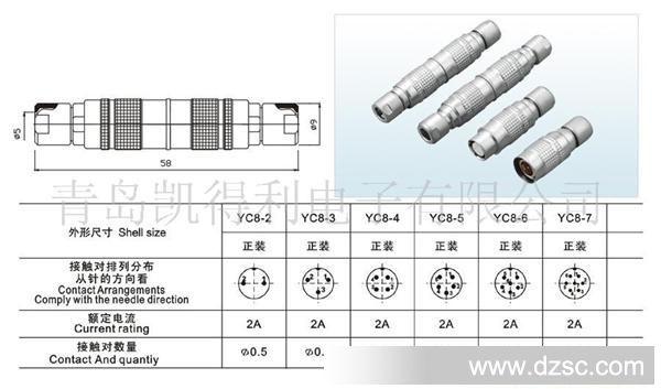 供应航空插座yc8-c型卡扣式,对接式 航空插头