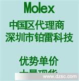 供MOLEX胶壳(代理现货期货)