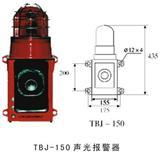 防爆一体化声光报警器TBJ-150产品【IP67】