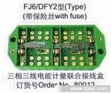 三相三线电表接线盒(带保险丝型)