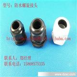 :M36*1.5  优质电缆螺旋固定头 尼龙电缆接头 防水接头