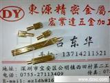 铜针,PIN针,插针,电子插件,电子五金件