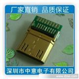 深圳市中意电子厂生产MINI HDMI公头 带PCB不带后塞 pcb电路板