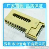 深圳中意电子厂专业生产MS+M2全塑二合一卡座