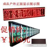 高亮成品单红色LEDP10半外防水LED显示屏  门头屏 电子屏