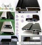 批发LED显示屏铝边框、外框材料、LED边框铝型材外壳