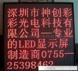 室内5.0单色LED显示屏  5.0室内单元板