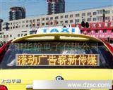 出租车LED广告显示屏