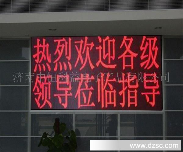 濟南led顯示屏圖片