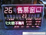(江苏新星电子)专业  售票窗口用字幕�c