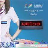 兰牌LED胸牌/LED名片屏/LED胸卡/LED工号牌/英文