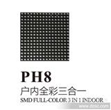 特价优质户内全彩三合一PH8系列LED显示屏