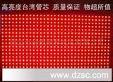ledP10单元板 LEDP10单色单元板 LED显示屏单元板――金威
