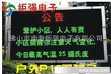 广州led电子显示屏\广州led显示屏