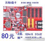 U盘卡 U盘控制卡 LED控制卡 LED显示屏控制系统 上海仰邦5U0