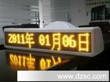 LED显示屏/车载led显示屏/led时间显示屏/车位显示屏/大屏幕