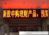东莞室外单色LED显示屏首选杨子