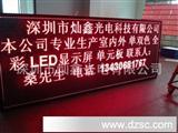 广西南宁LED显示屏室内点阵3.75单元板