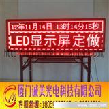 LED标准显示屏/条屏/字幕机
