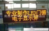 生产提供 led黄色显示屏 led半户外显示屏