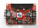 U盘控制卡 LED显示屏 百余种跑边 自由分区 128X1280点