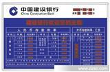 建行标准电子利率牌
