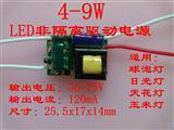 品质4-9W非隔离LED恒流驱动电源9WT8T5日光灯管电源120MA