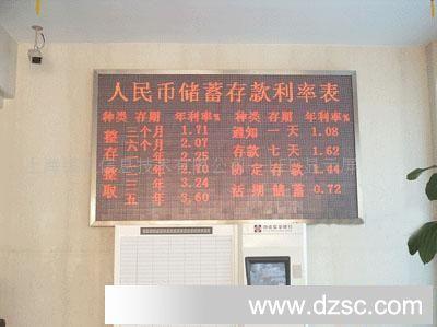 led显示屏,酒店专用显示房价菜单屏,时钟