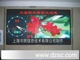 上海led显示屏厂家、专业制作户内外各种规格显示屏